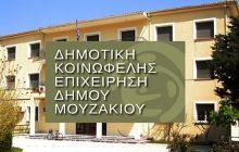 ΔΗΚΕΔΗΜ: Ξεκινούν οι εγγραφές του Δημοτικού Ωδείου και συνεχίζονται οι εγγραφές στο ΚΔΑΠ με νέα παραρτήματα