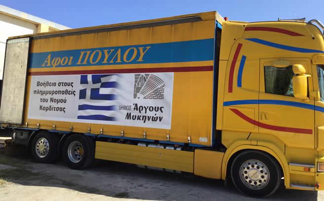 Ο Δήμος Άργους - Μυκηνών στο πλευρό του Δήμου Μουζακίου