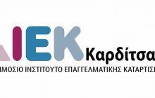 Έναρξη υποβολής αιτήσεων εγγραφών στα Δημόσια Ινστιτούτα Επαγγελματικής Κατάρτισης (Δ.ΙΕΚ)