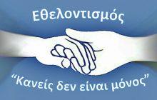 Είδη πρώτης ανάγκης συγκεντρώνουν Δήμος Τρικκαίων και Εθελοντές Τρικάλων για τους πληγέντες Δήμους