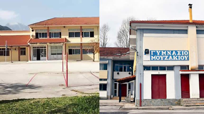 Κοινή Γενική Συνέλευση των Συλλόγων Γονέων & Κηδεμόνων ΓΕΛ Μουζακίου & 1ου Γυμνασίου Μουζακίου