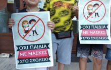 Συγκέντρωση - Διαμαρτυρία γονέων Μουζακίου για το ασφαλές άνοιγμα των σχολείων