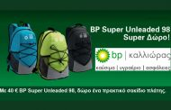 Super δώρο από τα πρατήρια BP | Πρατήριο BP Καλλιώρας στο Μουζάκι