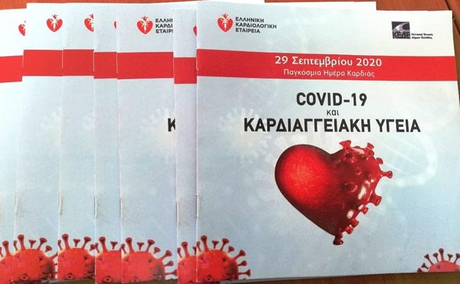 Πρωτοβουλία ΚΕΔΕ - Καρδιολογικής Εταιρείας για την Παγκόσμια Ημέρα Καρδιάς