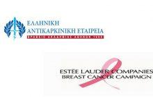 Αναβάλλεται η επίσκεψη της κινητής μονάδας μαστογράφου στο Νομό Καρδίτσας