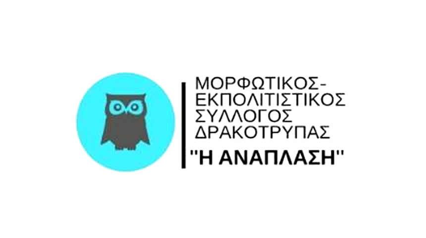 Νέο Διοικητικό Συμβούλιο στον ΜΕΣ Ανάπλαση Δρακότρυπας