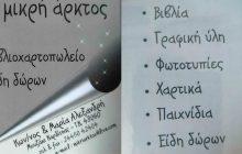 Βιβλιοχαρτοπωλείο-Είδη δώρων «η μικρή άρκτος» στο Μουζάκι