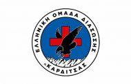 Η Ελληνική Ομάδα Διάσωσης Καρδίτσας ήταν και θα είναι δίπλα στους πολίτες