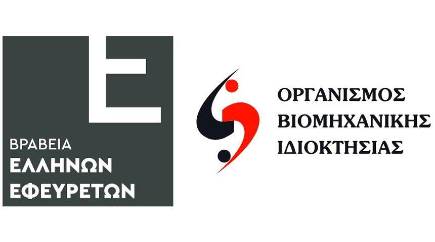 Απονομή Βραβείων Ελλήνων Εφευρετών - Δηλώσεις συμμετοχής