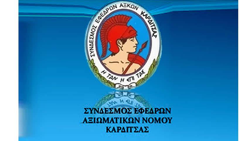 Ακυρώνει όλες τις εκδηλώσεις του ο Σύνδεσμος Εφέδρων Αξιωματικών Ν. Καρδίτσας