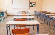 Δήμος Μουζακίου: Ανοιχτά όλα τα σχολεία αύριο Δευτέρα 28 Σεπτεμβρίου