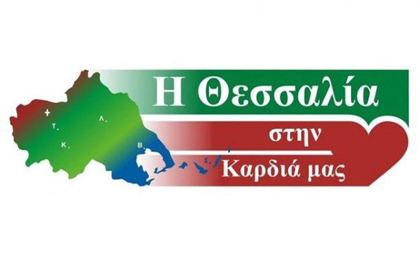 Η Περιφερειακή Παράταξη «Η ΘΕΣΣΑΛΙΑ ΣΤΗΝ ΚΑΡΔΙΑ ΜΑΣ» στηρίζει αμέριστα τους υπαλλήλους της Περιφέρειας