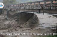 ΒΙΝΤΕΟ: Καταστροφική πλημμύρα στο Μουζάκι | Αμοντάριστα πλάνα