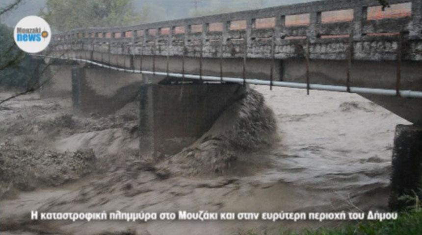 ΒΙΝΤΕΟ: Καταστροφική πλημμύρα στο Μουζάκι   Αμοντάριστα πλάνα