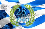 Δήμος Μουζακίου: Πρόγραμμα εορταστικών εκδηλώσεων επετείου 28ης Οκτωβρίου