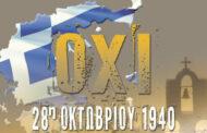 ΠΕ Καρδίτσας: Πρόγραμμα εκδηλώσεων της Εθνικής Επετείου της 28ης Οκτωβρίου 1940
