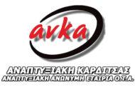 ΑΝΚΑ: Υποβολή οικονομικών προσφορών για την προμήθεια εξοπλισμού