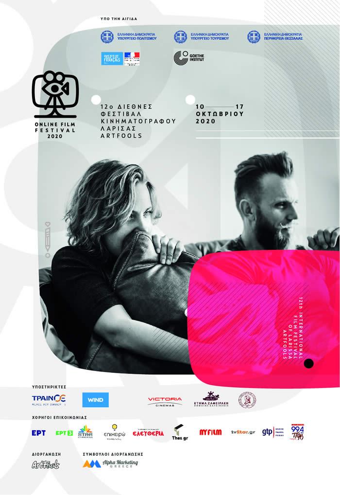 Διαδικτυακά το 12ο Διεθνές Φεστιβάλ Κινηματογράφου Art Fools από 10 έως 17 Οκτωβρίου