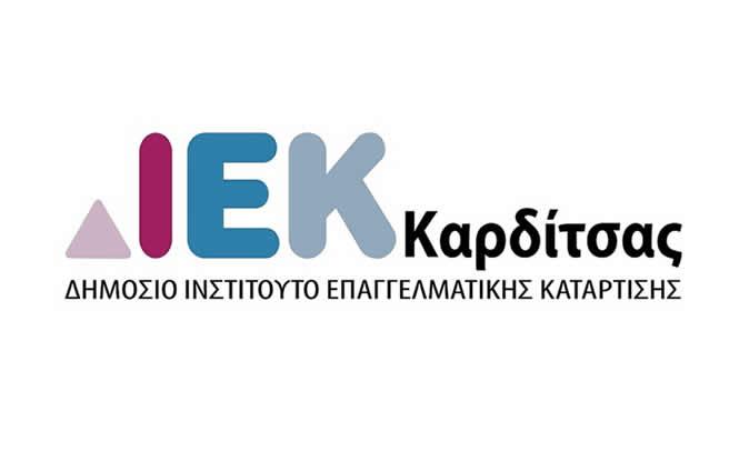 Δημόσιο ΙΕΚ Καρδίτσας: Έκκληση για στήριξη των πλημμυροπαθών