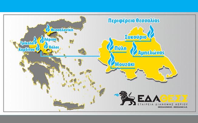 ΕΔΑ ΘΕΣΣ: Προγραμματισμός τροφοδότησης των νέων περιοχών σύμφωνα με το εγκεκριμένο πρόγραμμα ανάπτυξης 2020-2024