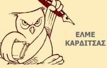 Γενική συνέλευση ΕΛΜΕ Καρδίτσας
