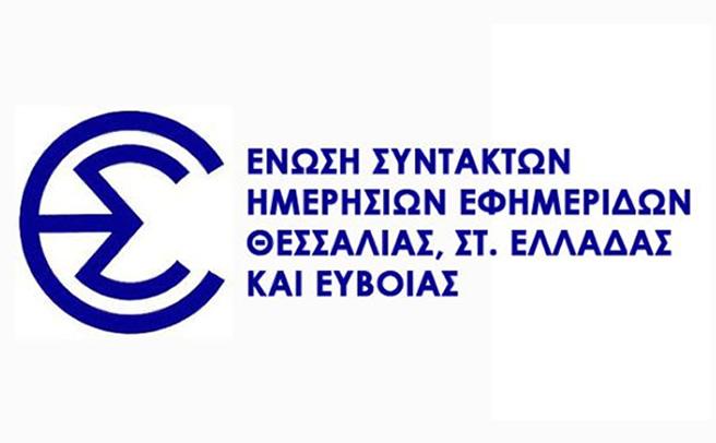 Ανακοίνωση του ΔΣ της ΕΣΗΕΘΣτΕΕ για τις καταστροφές και τους πληγέντες του «Ιανού»