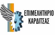 Επιμελητήριο Καρδίτσας: Τηλεδιάσκεψη με τον εκπρόσωπο του Ελληνο - Ιταλικού Επιμελητηρίου