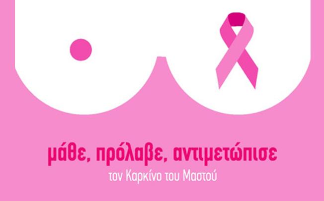 Παγκόσμια ημέρα κατά του καρκίνου του μαστού