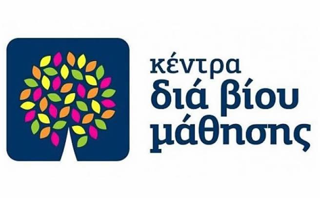 Κέντρο Διά Βίου Μάθησης Δήμου Καρδίτσας: Πρόσκληση εκδήλωσης ενδιαφέροντος συμμετοχής