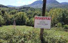 Πωλείται οικόπεδο 3 στρεμμάτων στο Κεραμαριό