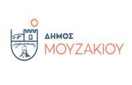 Πρόσκληση εκδήλωσης ενδιαφέροντος για την ανεύρεση οικοπέδου για ανέγερση του νέου Κέντρου Υγείας Μουζακίου