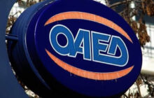 ΟΑΕΔ: Τελευταία παράταση της προθεσμίας υποβολής ΙΒΑΝ έως τις 28Δεκεμβρίου