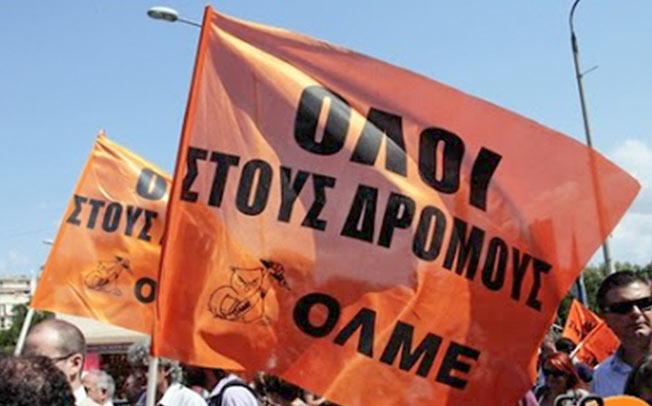 ΕΛΜΕ Καρδίτσας: Συμμετοχή στο πανκαρδιτσιώτικο συλλαλητήριο
