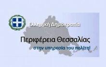 Άμεση ανταπόκριση της Περ. Θεσσαλίας στις προσπάθειες αποκατάστασης της προσβασιμότητας στη ΤΚ Λεοντίτου