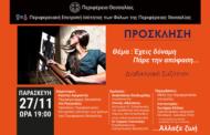 Ανοιχτή διαδικτυακή συζήτηση για την εξάλειψη της βίας κατά των γυναικών