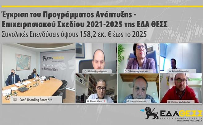 Έγκριση υποβολής του Προγράμματος Ανάπτυξης 2021-2025 στη ΡΑΕ από το Δ.Σ. της ΕΔΑ ΘΕΣΣ