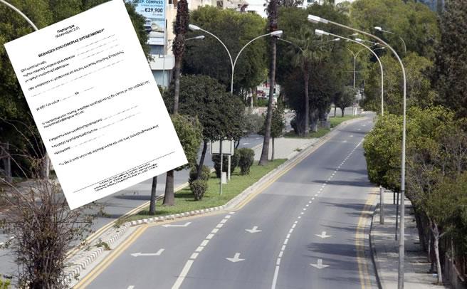 Lockdown : Τα έντυπα για τη μετακίνηση των πολιτών
