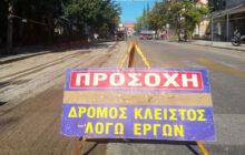 Νέες ασφαλτοστρώσεις από αύριο στα Τρίκαλα - Με παρακάμψεις και τροποποιήσεις η κυκλοφορία