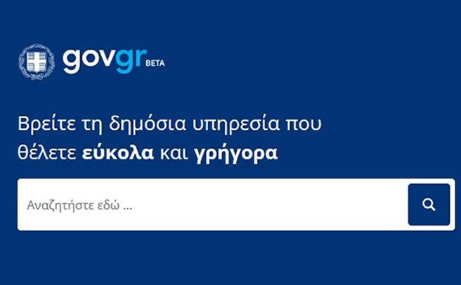 Διαθέσιμο ηλεκτρονικά από το gov.gr το πιστοποιητικό εγγυτέρων συγγενών