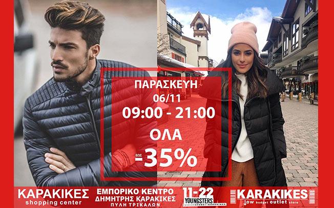Ανοιχτά τα καταστήματα ΚΑΡΑΚΙΚΕΣ την Παρασκευή 6/11 από 9:00 έως 21:00 με προσφορές έως και -35%