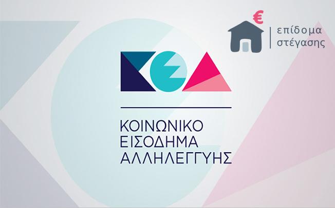 Παράταση των επιδομάτων Ελάχιστο Εγγυημένο Εισόδημα (ΚΕΑ) και Επίδομα Στέγασης
