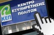 Επιπλέον 41 Δήμοι εντάσσονται στο myKEPlive - Ρυθμίσεις για την ασφαλή λειτουργία των ΚΕΠ σε όλη την Ελλάδα