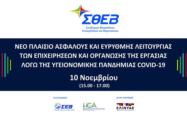 Διαδικτυακή εκδήλωση από τον ΣΘΕΒγια τον covid-19