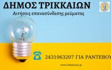 Στον Δ. Τρικκαίων αιτήσεις για επανασύνδεση του ηλεκτρικού ρεύματος