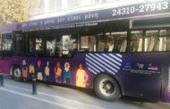 Τρίκαλα: Εκστρατεία και με το Αστικό ΚΤΕΛ ενάντια στη βία κατά γυναικών
