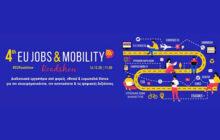 Η Περιφέρεια Θεσσαλίας στο 4ο EU Jobs and Mobility Roadshow