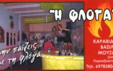 Snack Bar «Η ΦΛΟΓΑ» στο Μουζάκι