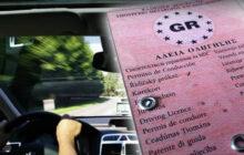 Ηλεκτρονικά η υποβολή των δικαιολογητικών για αντικατάσταση άδειας οδήγησης