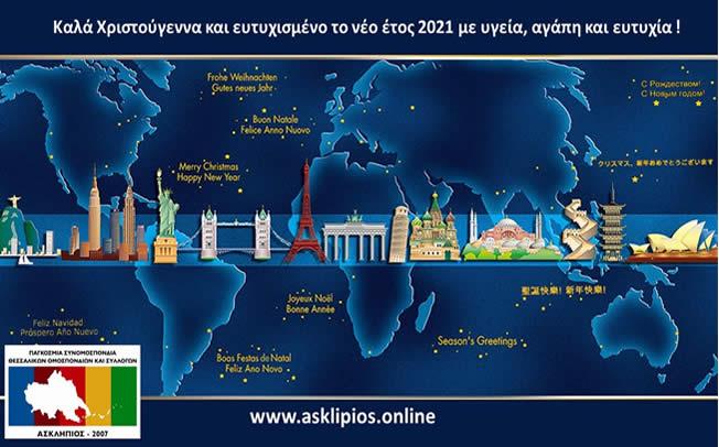 Παγκόσμια Συνομοσπονδία Θεσσαλών - «Καλά Χριστούγεννα και ευτυχισμένο το νέο έτος»