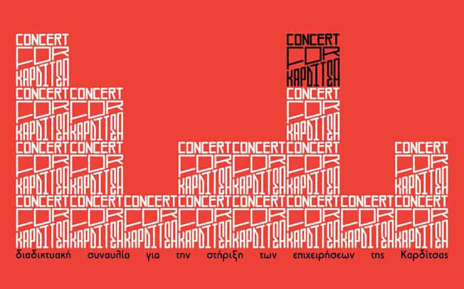 Concert For Karditsa  - Διαδικτυακή συναυλία στήριξης για τις πληγείσες επιχειρήσεις